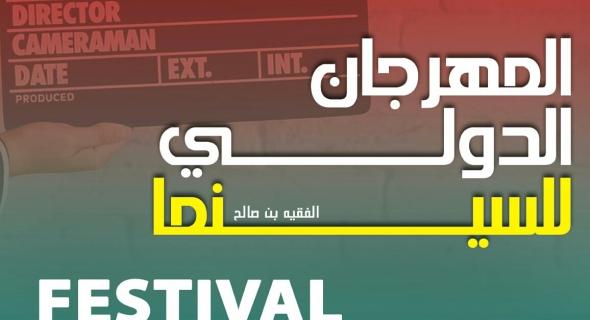 الفقيه بنصالح تحتضن المهرجان الدولي للسينما