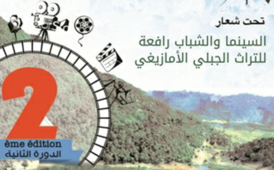 2èmeédition du Festival du Cinéma Amazigh des Montagnes pour les Jeunes