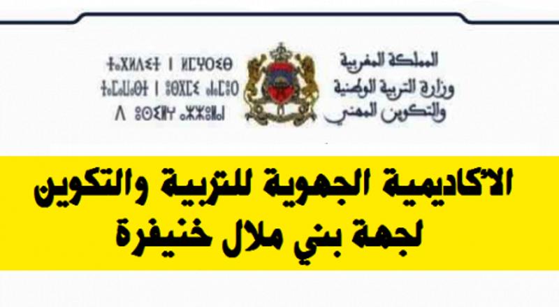 ادانة الاكاديمية الجهوية للتربية والتكوين ببني ملال الاعتداء على مدير ثانوية