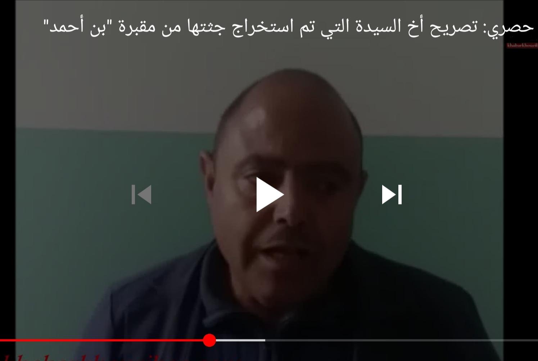 """حصري: تصريح أخ السيدة التي تم استخراج جثتها من مقبرة """"بن أحمد"""""""