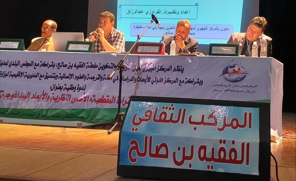 القراءة المقطعية … موضوع ندوة وطنية بالفقيه بن صالح