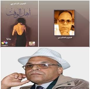 الحوارات الأدبية: الروائي والقاص المغربي الحبيب الدايم ربي