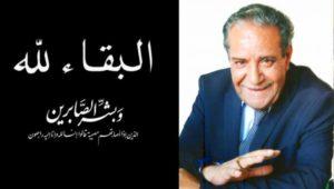 وفاة الفنان المسرحي و التلفزيوني محمد خدي