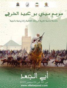 Le moussem, un soutien fondamental pour le renforcement des liens culturels et historiques dans la région