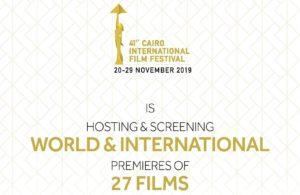 مشاركة مغربية بمهرجان القاهرة الدولي للسينما