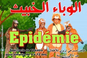 """مسرح ناس الكوميديا في جولة وطنية بعرضه المسرحي """"الوباء الخبيث"""""""