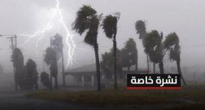 توقعات مديرية الارصاد الجوية لحالة الطقس اليوم الأربعاء