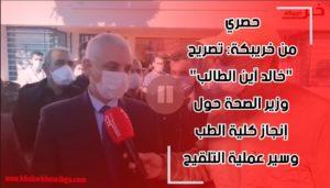 """من خريبكة: تصريح """"خالد آين الطالب"""" وزير الصحة حول إنجاز كلية الطب وسير عملية التلقيح"""