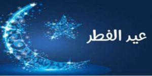 عيد الفطر المبارك غدا الخميس بالمغرب