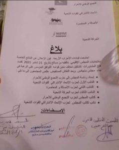 تحالف رباعي يمنح الحمامة رئاسة المجلس الإقليمي بالفقيه بن صالح